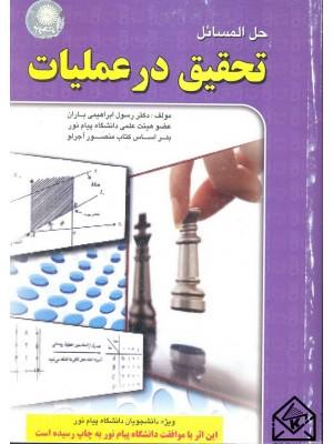خرید کتاب حل المسائل تحقیق در عملیات ، رسول ابراهیمی باران   ، شهرآب