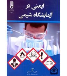 کتاب ایمنی در آزمایشگاه شیمی