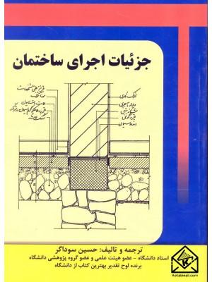 خرید کتاب جزئیات اجرای ساختمان ، حسین سوداگر   ، شهرآب