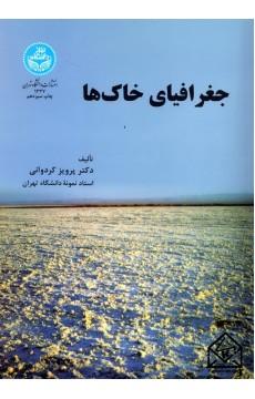 کتاب جغرافیای خاک ها