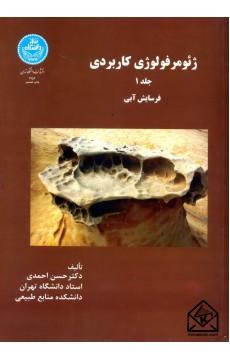 کتاب ژئومرفولوژی کاربردی جلد 1