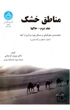 کتاب مناطق خشک جلد دوم (خاکها)