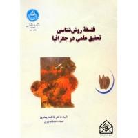 کتاب فلسفه روش شناسی تحقیق علمی در جغرافیا