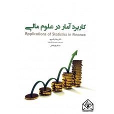 کتاب آمار در علوم مالی