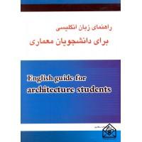 کتاب راهنمای زبان انگلیسی برای دانشجویان معماری