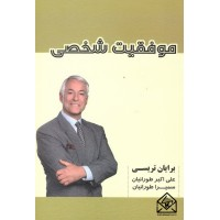 کتاب موفقیت شخصی
