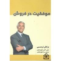 کتاب موفقیت در فروش