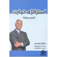کتاب استراتژی تجارت (کسب و کار)
