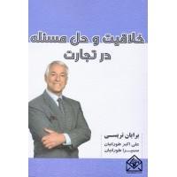 کتاب خلاقیت و حل مسئله در تجارت
