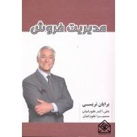 کتاب مدیریت فروش