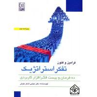 کتاب فرامین و فنون تفکر استراتژیک