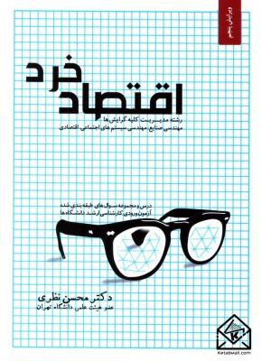 خرید کتاب اقتصاد خرد ، محسن نظری   ، نگاه دانش