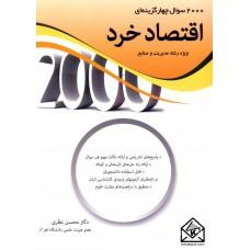 کتاب 2000 سوال چهار گزینه ای اقتصاد خرد