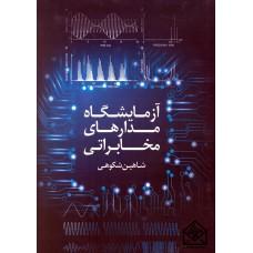 کتاب آزمایشگاه مدارهای مخابراتی