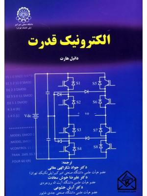 خرید کتاب الکترونیک قدرت ، دانیل هارت   ، دانشگاه صنعتی امیرکبیر پلی تکنیک تهران
