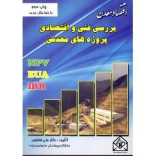 کتاب بررسی فنی و اقتصادی پروژه های معدنی (اقتصاد معدن)