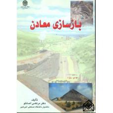 کتاب بازسازی معادن