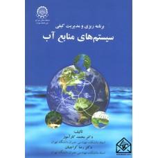 کتاب برنامه ریزی و مدیریت کیفی سیستم های منابع آب
