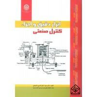 کتاب ابزار دقیق و اجزاء کنترل صنعتی