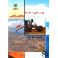 کتاب روش های استخراج معادن سطحی جلد اول