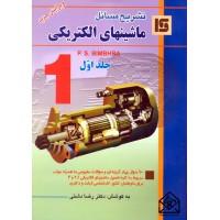 کتاب تشریح مسائل ماشینهای الکتریکی جلد اول