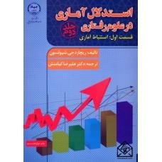 کتاب استدلال آماری در علوم رفتاری جلد دوم قسمت اول: استنباط آماری