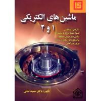 کتاب ماشین های الکتریکی 1 و 2