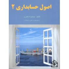 کتاب اصول حسابداری 2