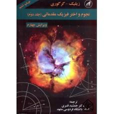 کتاب نجوم و اختر فیزیک مقدماتی جلد دوم