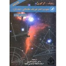کتاب نجوم و اختر فیزیک مقدماتی جلد اول