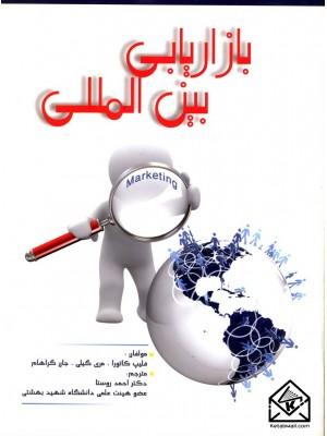 خرید کتاب بازاریابی بین المللی ، فلیپ کاتورا   ، فرهنگ متین