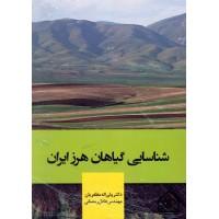 کتاب شناسایی گیاهان هرز ایران