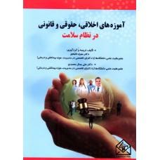 کتاب آموزه های اخلاقی, حقوقی و قانونی در نظام سلامت