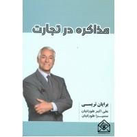 کتاب مذاکره در تجارت