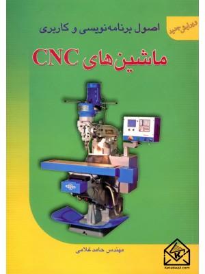 خرید کتاب اصول برنامه نویسی و کاربردی ماشین های CNC ، حامد غلامی   ، متفکران
