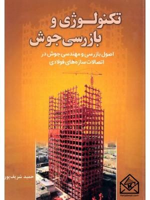 خرید کتاب تکنولوژی و بازرسی جوش ، حمید شریف پور   ، مبتکران