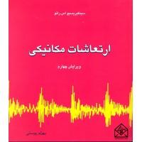 کتاب ارتعاشات مکانیکی جلد اول