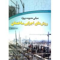 کتاب مبانی مدیریت پروژه روش های اجرایی ساختمان