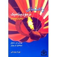 کتاب راهنمای ترمودینامیک با نگرش مهندسی