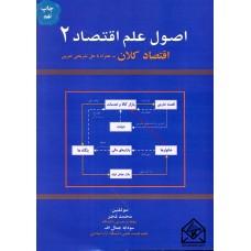 کتاب اصول علم اقتصاد 2