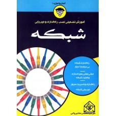 کتاب آموزش تضمینی نصب, راه اندازی و عیب یابی شبکه