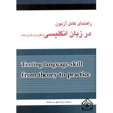 کتاب راهنمای کامل آزمون در زبان انگلیسی (نظریه و کاربردها)