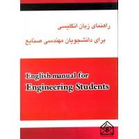 کتاب راهنمای زبان انگلیسی برای دانشجویان مهندسی صنایع