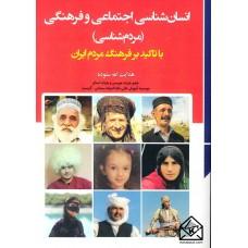 کتاب انسان شناسی اجتماعی و فرهنگی (مردم شناسی) با تاکید بر فرهنگ مردم ایران