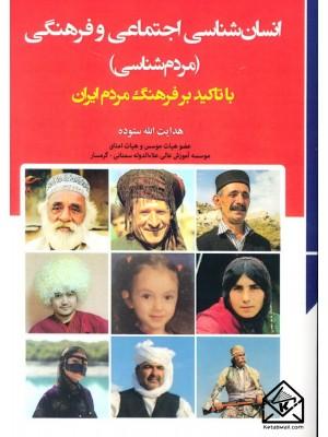 خرید کتاب انسان شناسی اجتماعی و فرهنگی (مردم شناسی) با تاکید بر فرهنگ مردم ایران ، هدایت الله ستوده   ، ندای آریانا