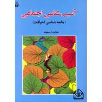 کتاب آسیب شناسی اجتماعی (جامعه شناسی انحرافات)