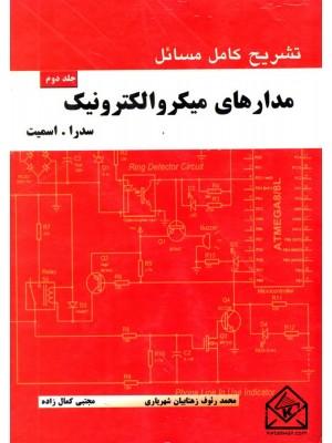 خرید کتاب تشریح کامل مسائل مدارهای میکروالکترونیک جلد دوم ، سدرا اسمیت   ، آذرین مهر