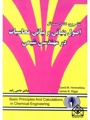 خرید کتاب تشریح کامل مسائل اصول بنیانی و مبانی محاسبات در مهندسی شیمی ، دیوید هیمل بلاو   ، آذرین مهر