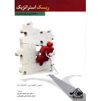 کتاب ریسک استراتژیک