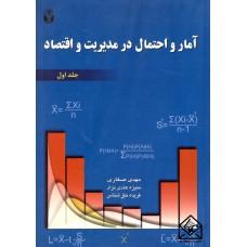 کتاب آمار و احتمال در مدیریت و اقتصاد جلد اول